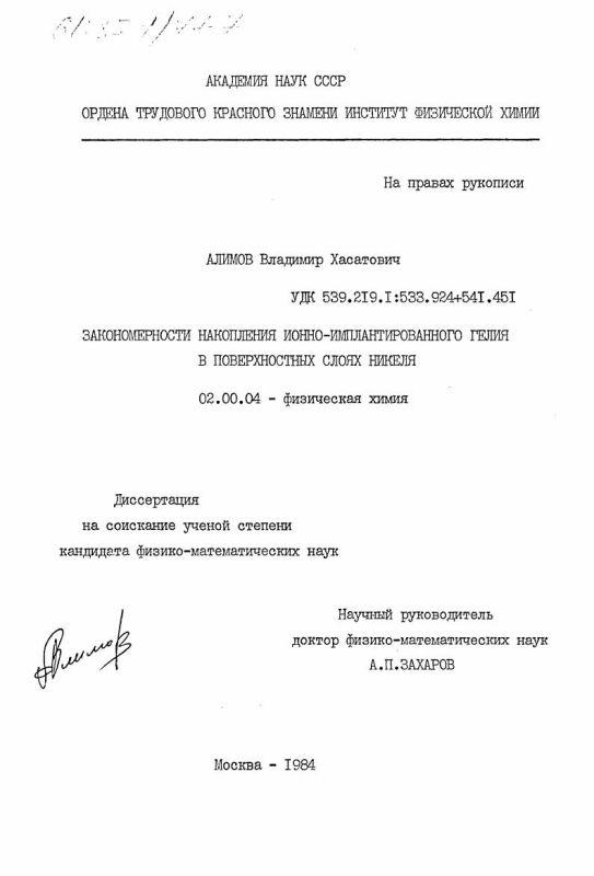 Титульный лист Закономерности накопления ионно-имплантированного гелия в поверхностных слоях никеля