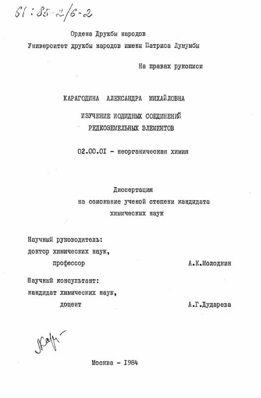 Титульный лист Изучение йодидных соединений редкоземельных элементов