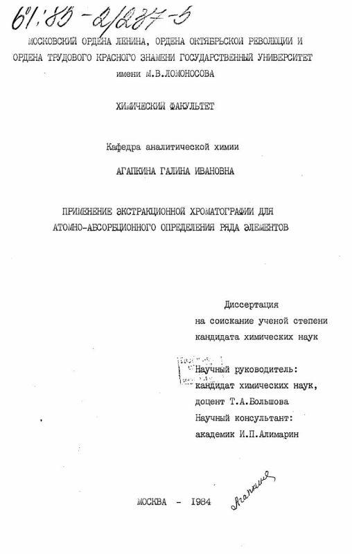Титульный лист Применение экстракционной хроматографии для атомно-абсорбционного определения ряда элементов