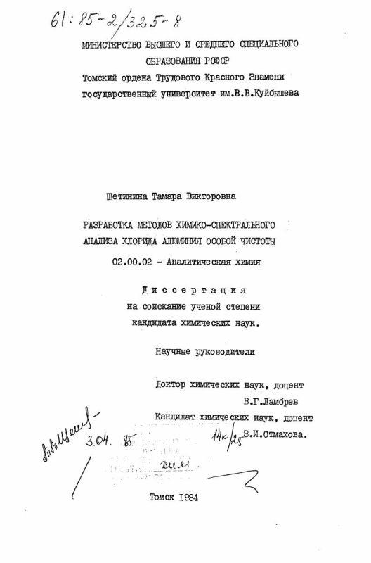 Титульный лист Разработка методов химико-спектрального анализа алюминия особой чистоты