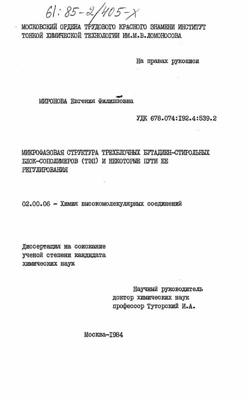 Титульный лист Микрофазовая структура трехблочных бутадиен-стирольных блок-сополимеров (ТЭП) и некоторые пути ее регулирования