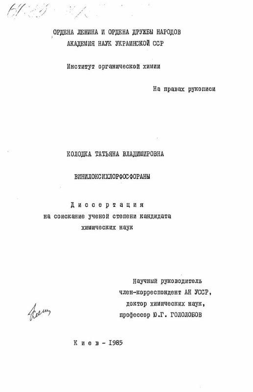 Титульный лист Винилоксихлорфосфораны