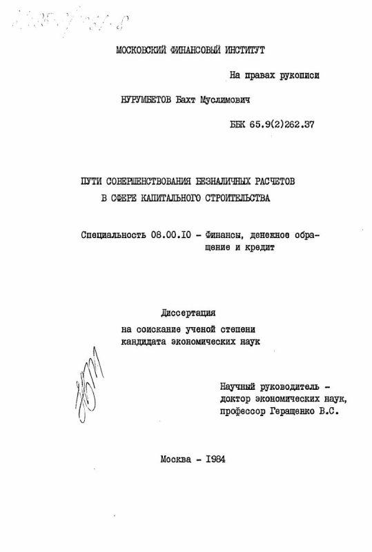 Титульный лист Пути совершенствования безналичных расчетов в сфере капитального строительства