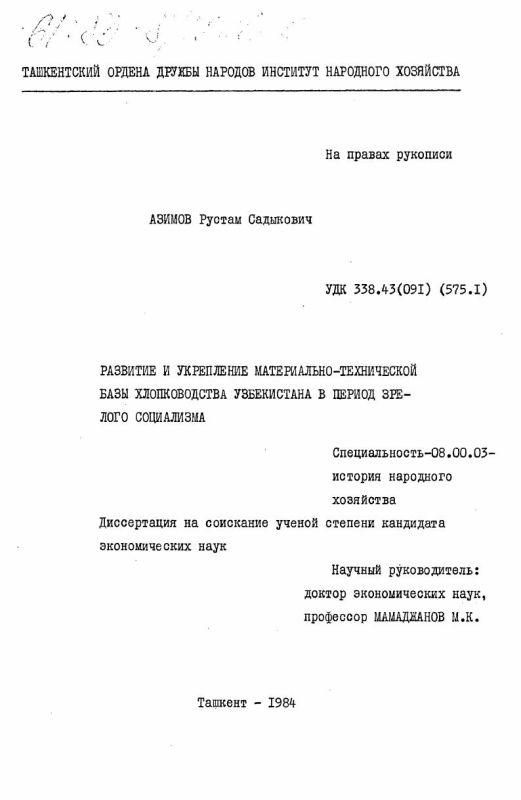 Титульный лист Развитие и укрепление материально-технической базы хлопководства Узбекистана в период зрелого социализма