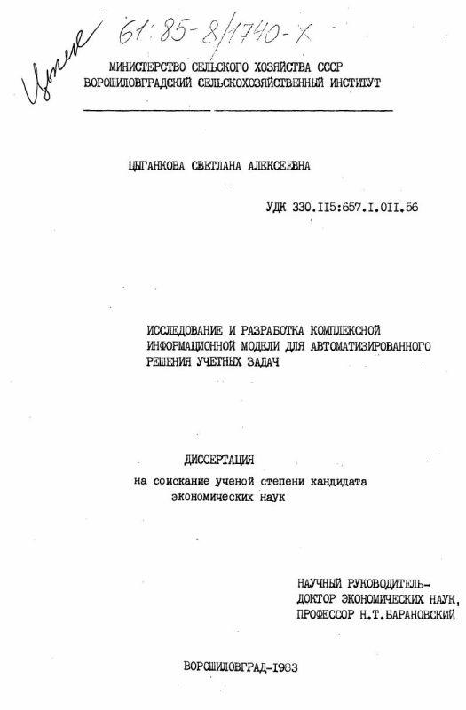 Титульный лист Исследование и разработка комплексной информационной модели для автоматизированного решения учетных задач