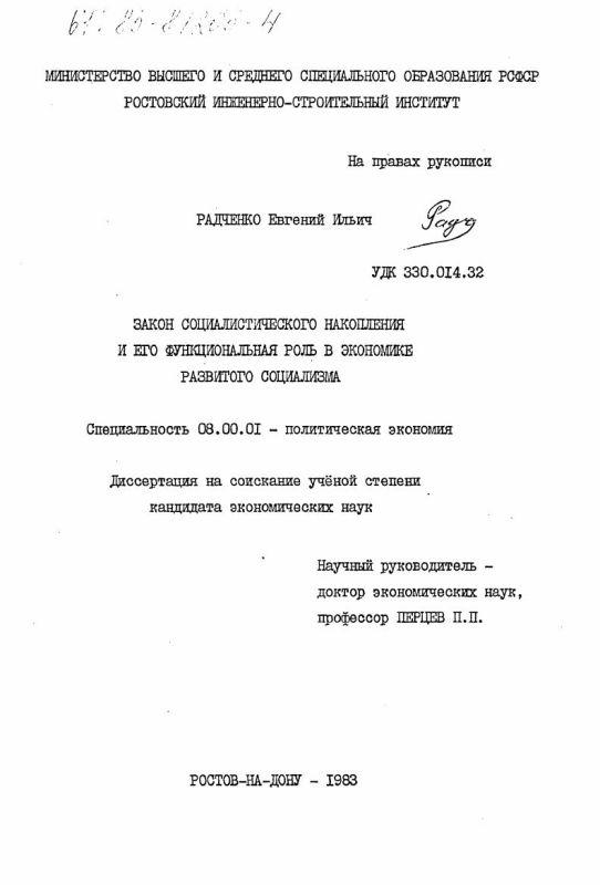 Титульный лист Закон социалистического накопления и его функциональная роль в экономике развитого социализма