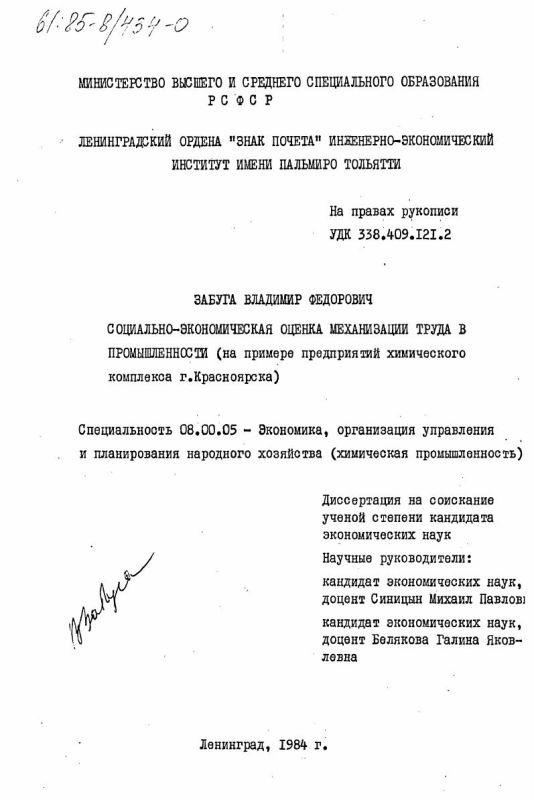 Титульный лист Социально-экономическая оценка механизации труда в промышленности (на примере предприятий химического комплекса г. Красноярска)