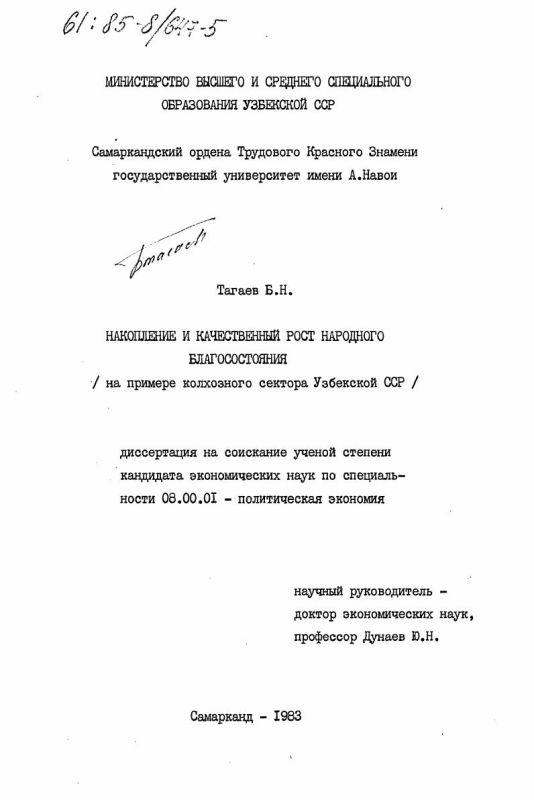 Титульный лист Накопление и качественный рост народного благосостояния (на примере колхозного сектора Узбекской ССР)
