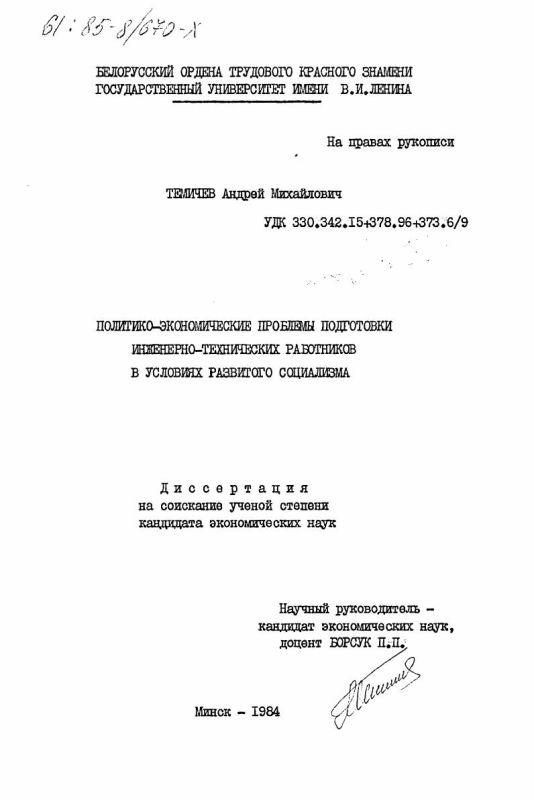 Титульный лист Политико-экономические проблемы подготовки инженерно-технических работников в условиях развитого социализма