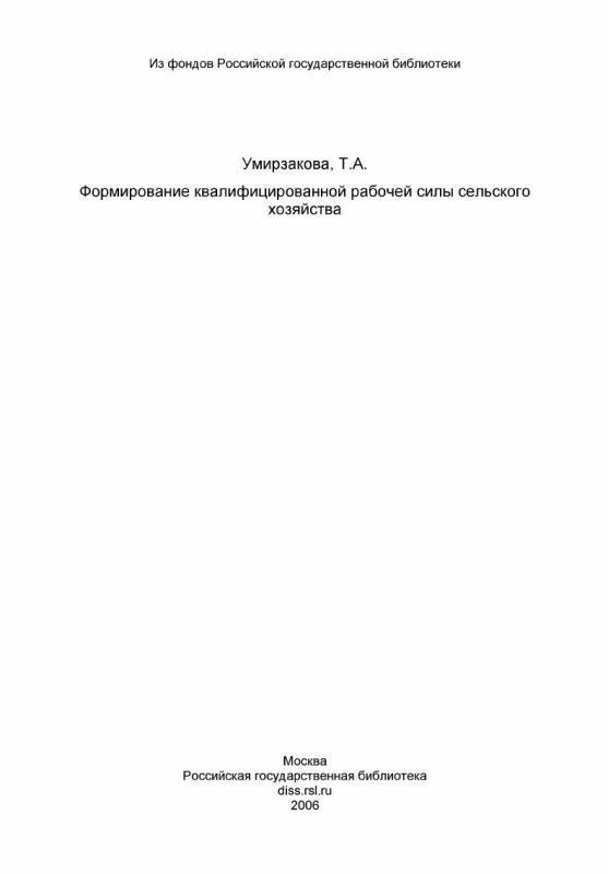 Титульный лист Формирование квалифицированной рабочей силы сельского хозяйства