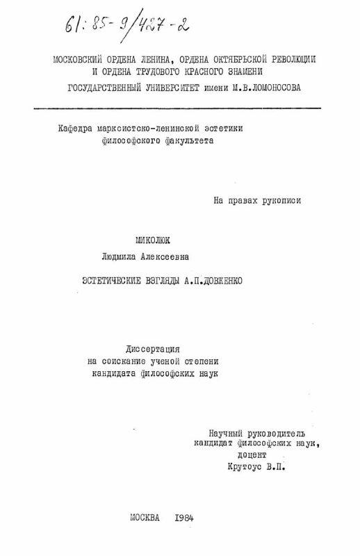Титульный лист Эстетические взгляды А.П. Довженко