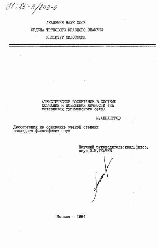 Титульный лист Атеистическое воспитание в системе сознания и поведения личности (на материалах туркменского села)