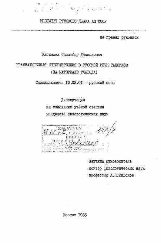 Титульный лист Грамматическая интерференция в русской речи таджиков (на материале глагола)