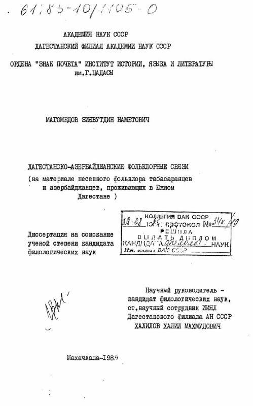 Титульный лист Дагестанско-азербайджанские фольклорные связи ( на материале песенного фольклора табасаранцев и азербайджанцев, проживающих в Южном Дагестане)