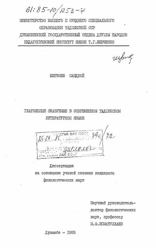 Титульный лист Глагольные сказуемые в современном таджикском литературном языке