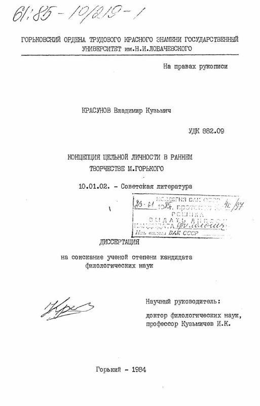 Титульный лист Концепция цельной личности в раннем творчестве М. Горького
