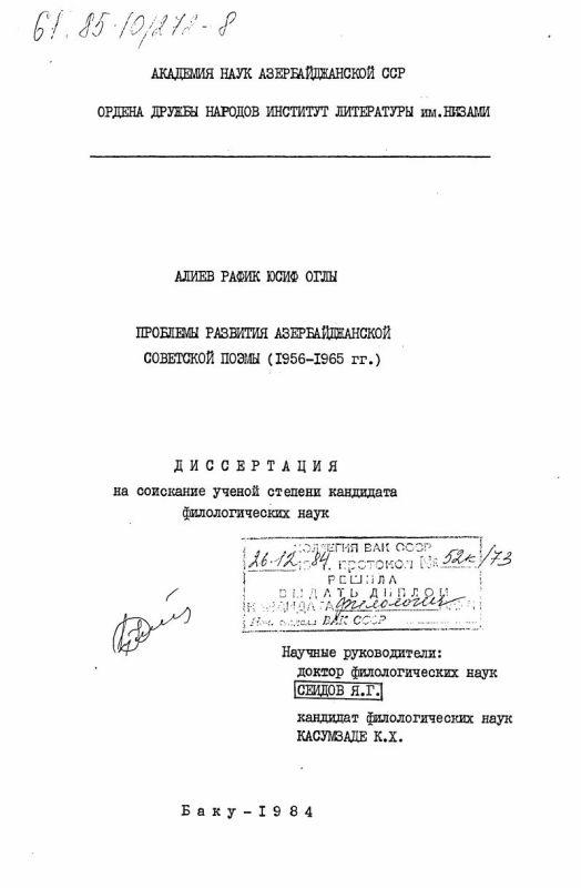 Титульный лист Проблемы развития азербайджанской советской поэмы (1956-1965 гг.)