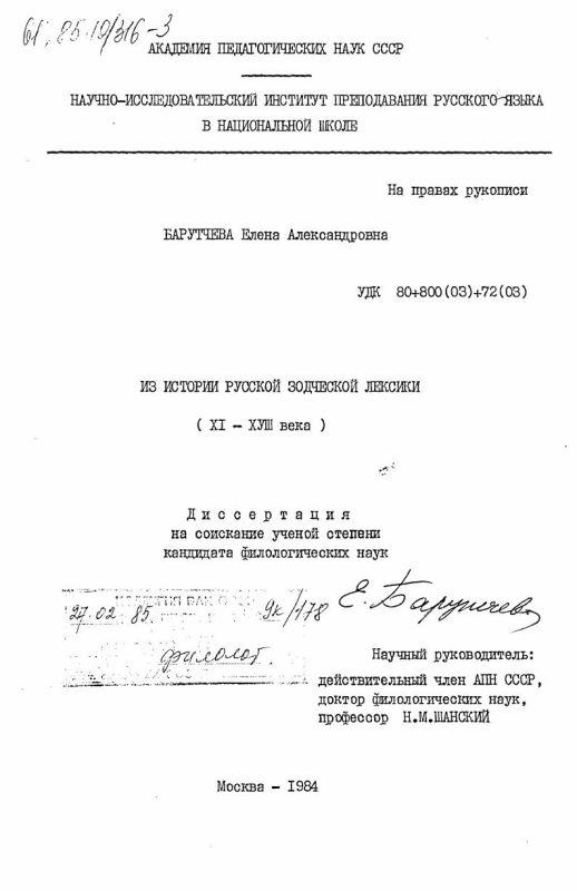 Титульный лист Из истории русской зодческой лексики (XI-XVIII века)