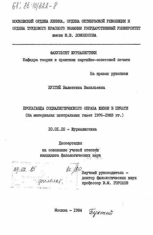 Титульный лист Пропаганда социалистического образа жизни в печати (на материалах центральных газет 1976-1983 гг.)