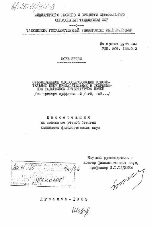 Титульный лист Суффиксальное словообразование относительных имен прилагательных в современным таджикском литературном языке (на примере суффикса -и / -ги / -ви...)