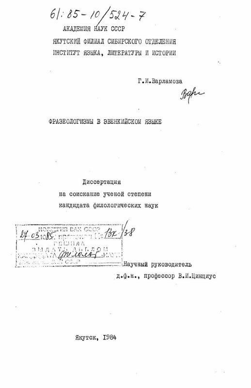 Титульный лист Фразеологизмы в эвенкийском языке