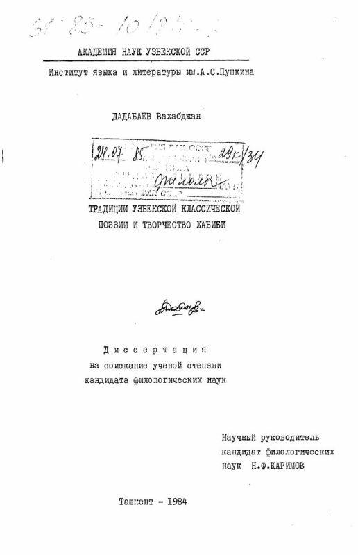 Титульный лист Традиции узбекской классической поэзии и творчество Хабиби