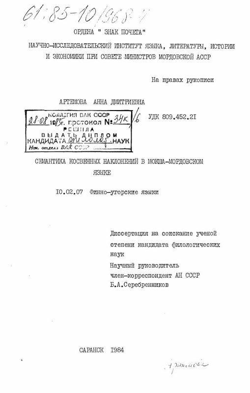 Титульный лист Семантика косвенных наклонений в мокша-мордовском языке