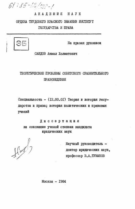 Титульный лист Теоретические проблемы советского сравнительного правоведения