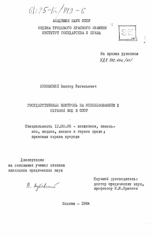 Титульный лист Государственный контроль за использованием и охраной вод в СССР