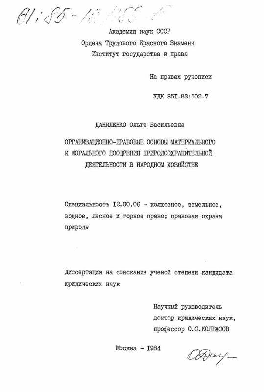 Титульный лист Организационно-правовые основы материального и морального поощрения природоохранительной деятельности в народном хозяйстве