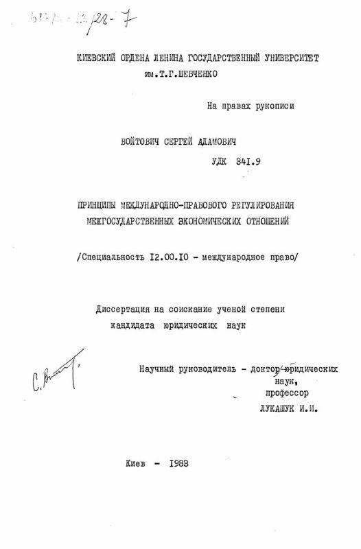 Титульный лист Принцип международно-правового регулирования межгосударственных экономических отношений
