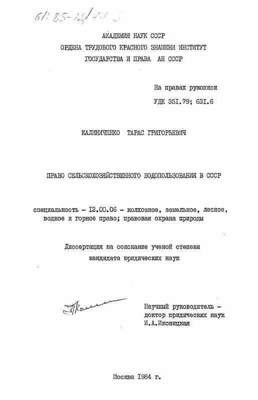 Титульный лист Право сельскохозяйственного водопользования в СССР