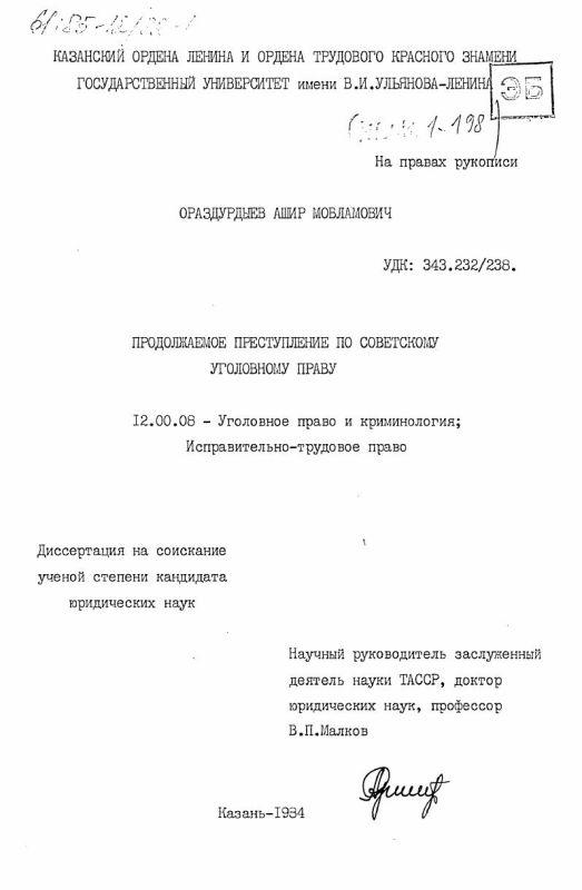Титульный лист Продолжаемое преступление по советскому уголовному праву