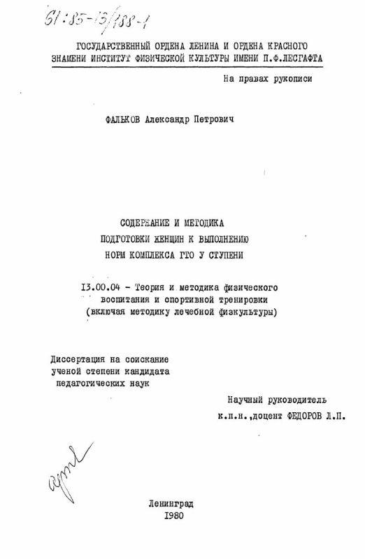 Титульный лист Содержание и методика подготовки женщин к выполнению норм комплекса ГТО 5 ступени