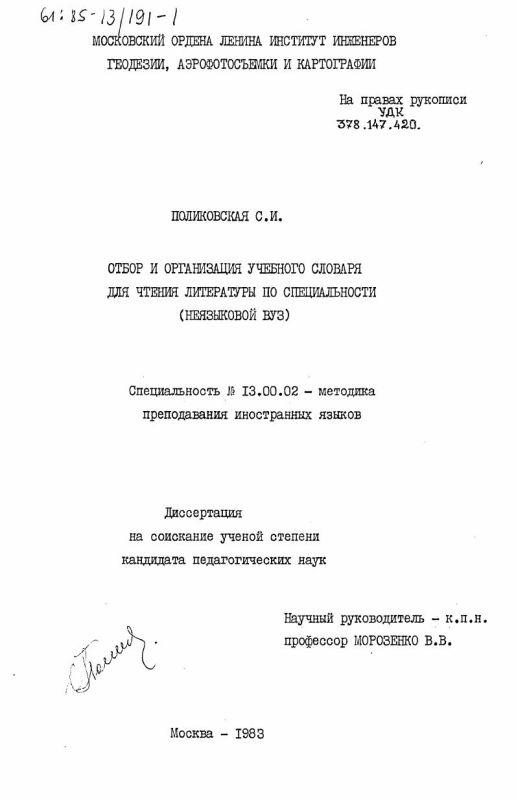 Титульный лист Отбор и организация учебного словаря для чтения литературы по специальности (неязыковой ВУЗ)