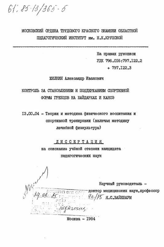 Титульный лист Контроль за становлением и поддержанием спортивной формы гребцов на байдарках и каноэ