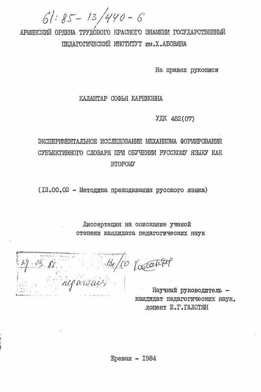 Титульный лист Экспериментальное исследование механизма формирования субъективного словаря при обучении русскому языку как второму