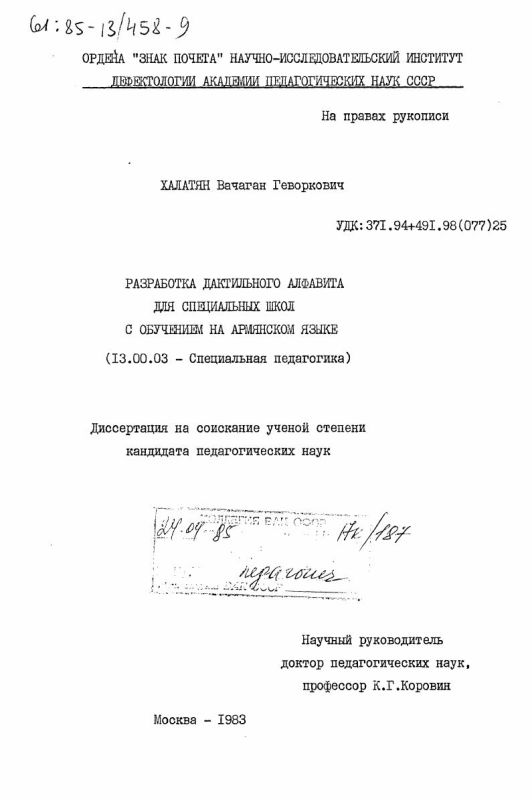 Титульный лист Разработка дактильного алфавита для специальных школ с обучением на армянском языке