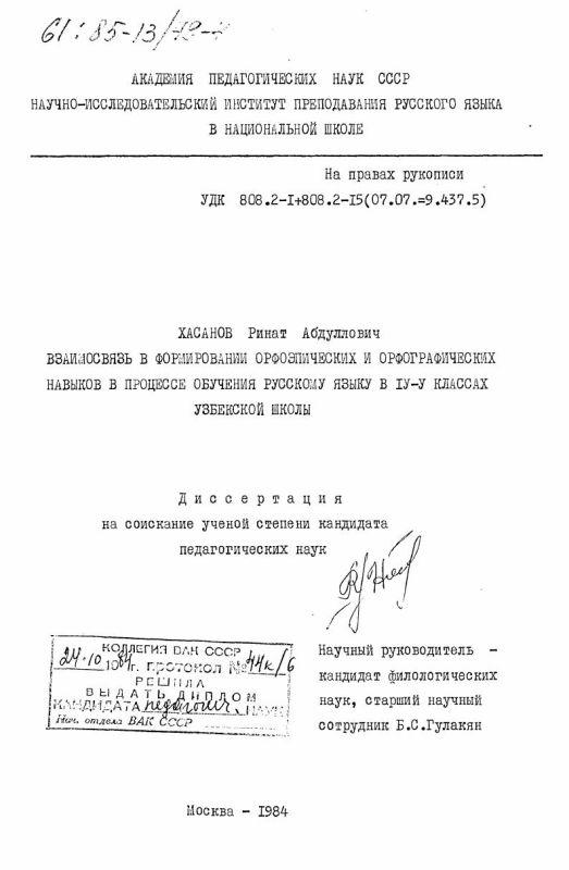 Титульный лист Взаимосвязь в формировании орфоэпических и орфографических навыков в процессе обучения русскому языку в 4-5 классах узбекской школы