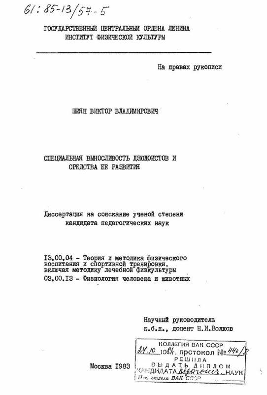 Титульный лист Специальная выносливость дзюдоистов и средства её развития