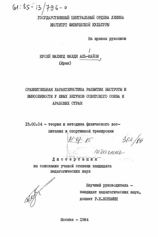 Титульный лист Сравнительная характеристика развития быстроты и выносливости у юных бегунов Советского Союза и арабских стран