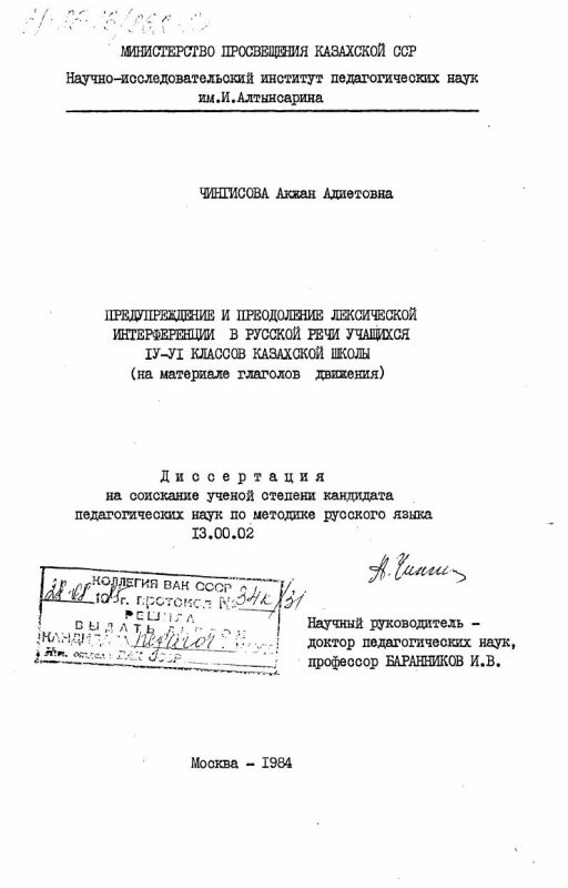 Титульный лист Предупреждение и преодоление лексической интерференции в русской речи учащихся 4-6 классов казахской школы (на материале глаголов движения)