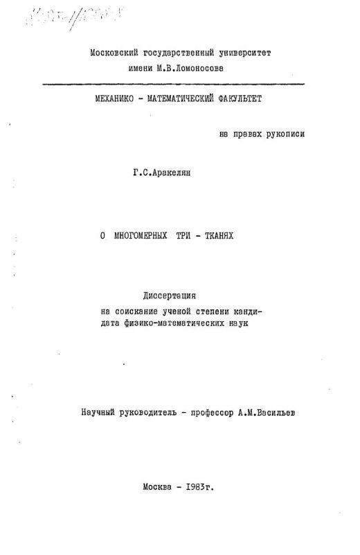Титульный лист О многомерных три-тканях