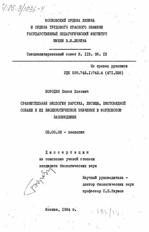Титульный лист Сравнительная экология барсука, лисицы, енотовидной собаки и их биоценотическое значение в Мордовском заповеднике