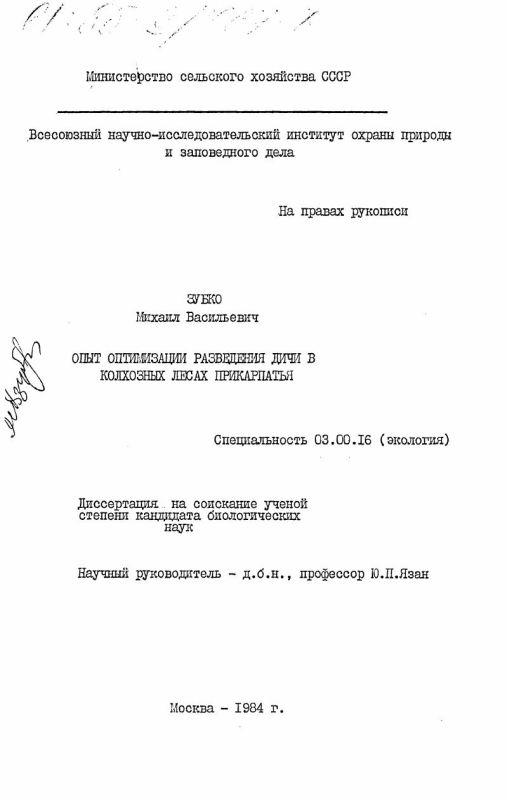 Титульный лист Опыт оптимизации разведения дичи в колхозных лесах Прикарпатья