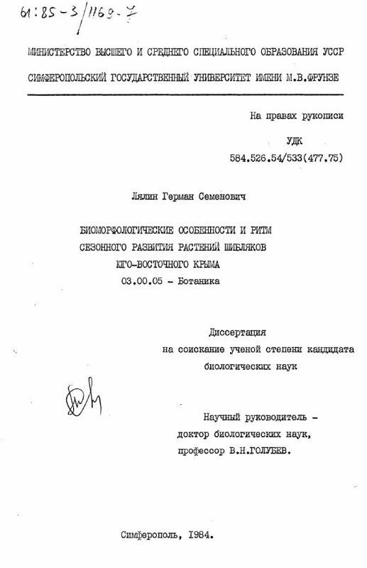 Титульный лист Биоморфологические особенности и ритм сезонного развития растений шибляков юго-восточного Крыма