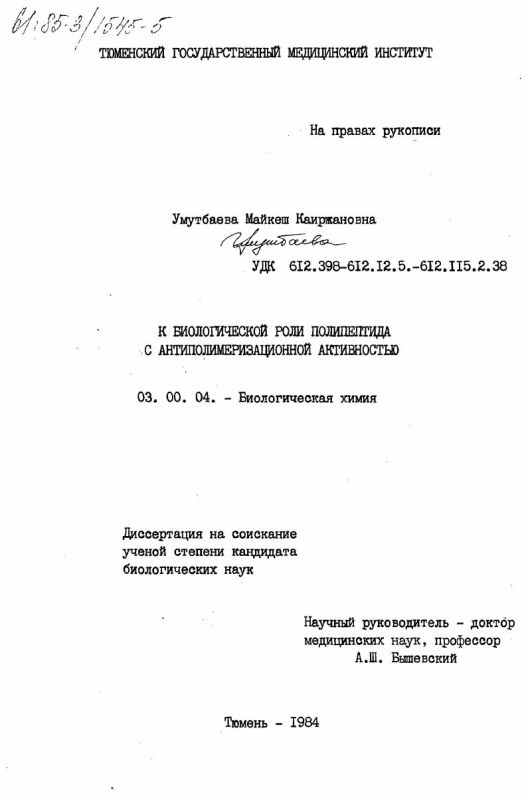 Титульный лист К биологической роли полипептида с антиполимеризационной активностью