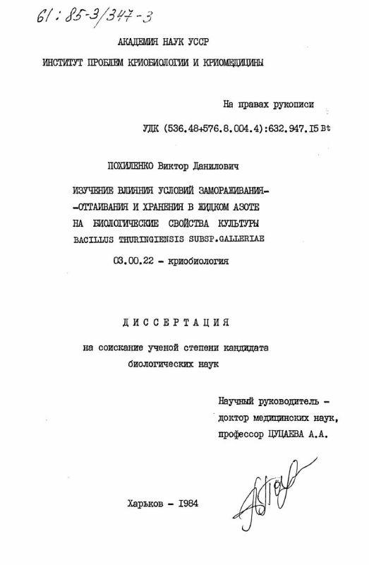 Титульный лист Изучение влияния условий замораживания-оттаивания и хранения в жидком азоте на биологические свойства культуры Bacillus Thuringiensis Subsp. Galleriae