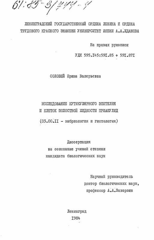 Титульный лист Исследование кутикулярного эпителия и клеток полостной жидкости приапулид