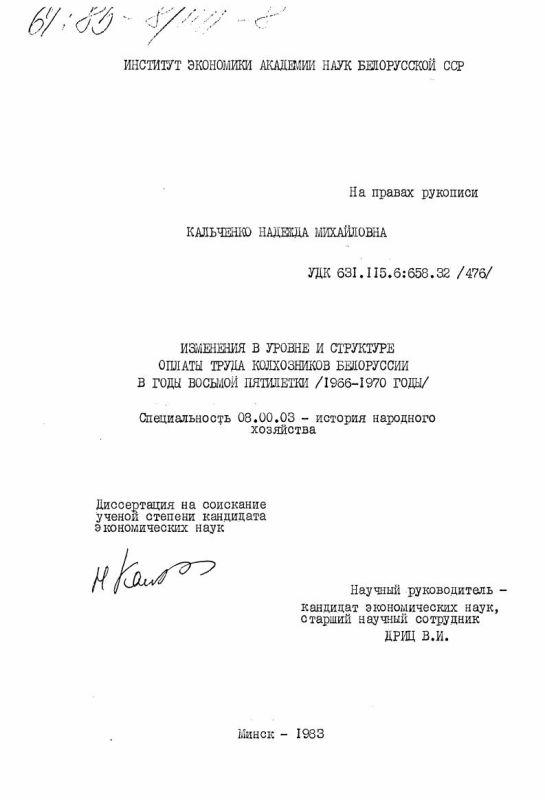 Титульный лист Изменения в уровне и структуре оплаты труда колхозников Белоруссии в годы восьмой пятилетки (1966-1970 годы)